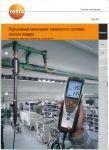 Портативный измерительный инструмент для мониторинга влажности в системах сжатого воздуха