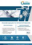 Рекомендации по проектированию электроустановок и электроснабжения медицинских помещений