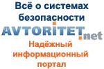 Avtoritet.Net